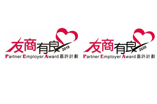 Partner Employer Award & Recognition Enterprise